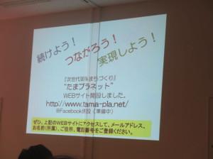 「たまプラネット」への参加呼びかけスライド